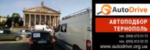 проверка авто Тернополь